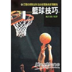 籃球學習技巧