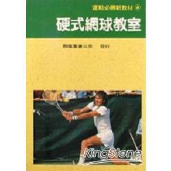 硬式網球教室