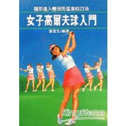 女子高爾夫球入門