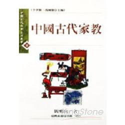 中國古代家教