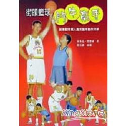 街頭籃球鬥牛高手