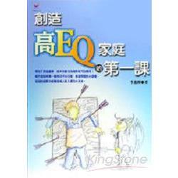創造高EQ家庭的第一課