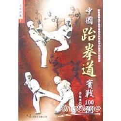 中國跆拳道實戰100例