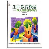 生命教育概論:華人應用哲學取向