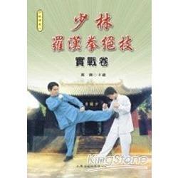 少林羅漢拳絕技實戰卷
