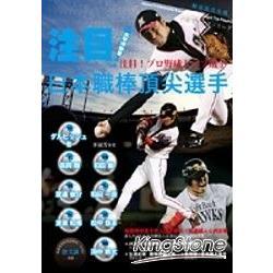 注目!日本職棒頂尖選手-太平洋聯盟篇