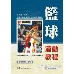 籃球運動教程(附VCD)