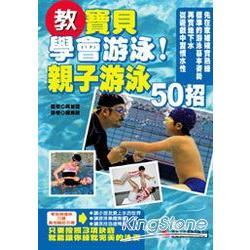 教寶貝學會游泳!親子游泳50招