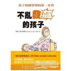 不亂發飆的孩子:孩子情緒管理的第一本