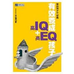 有效培養高IQ+高EQ孩子