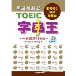 TOEIC字串王(附MP3)