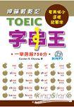 TOEIC字串王 (附MP3)