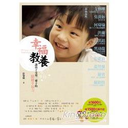 幸福教養:讓孩子受用一輩子的關鍵幸福力