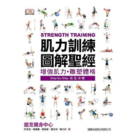 肌力訓練圖解聖經