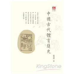 中國古代體育簡史