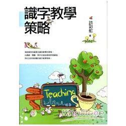 識字教學策略(東大學術43)