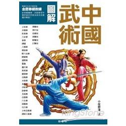 圖解中國武術