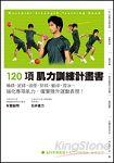 120項 肌力訓練計劃書