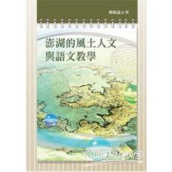 澎湖的風土人文與語文教學【東大學術25】