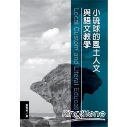 小琉球的風土人文與語文教學【東大學術22】