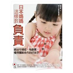 日本媽媽這樣教負責:教出守規矩、有創意、懂得團隊合作的好孩子