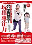 兒童資優拳,玩出專注力:教出IQ高、情緒穩、人見人愛的孩子!(附兒童資優拳教學DVD)