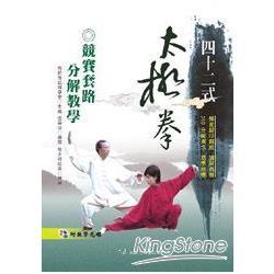 四十二式太極拳競賽套路分解教學(附DVD)