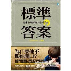 標準答案:臨床心理師的大格局教養