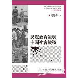 民眾教育館與中國社會變遷(Viewpoint9)