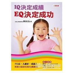 IQ決定成績,EQ決定成功
