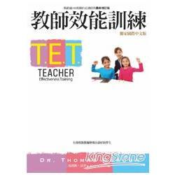 T.E.T.教師效能訓練
