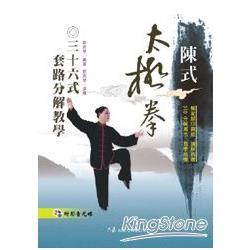 陳式太極拳三十六式套路分解教學(附DVD)