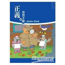 正義 學習手冊-初版