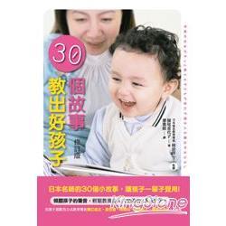 30個故事教出好孩子(修訂版)