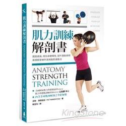 肌力訓練解剖書:擺脫痠痛、增加身體彈性、提升運動表現,美模都愛練的速燒脂肪運動法。(附贈肌肉健美海