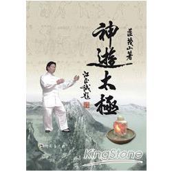神遊太極(附DVD)