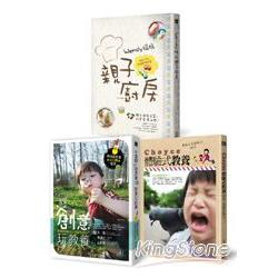 創意教養套書(Wendy媽媽親子廚房、小魚媽海馬創意玩教養、Choyce體驗式教養)