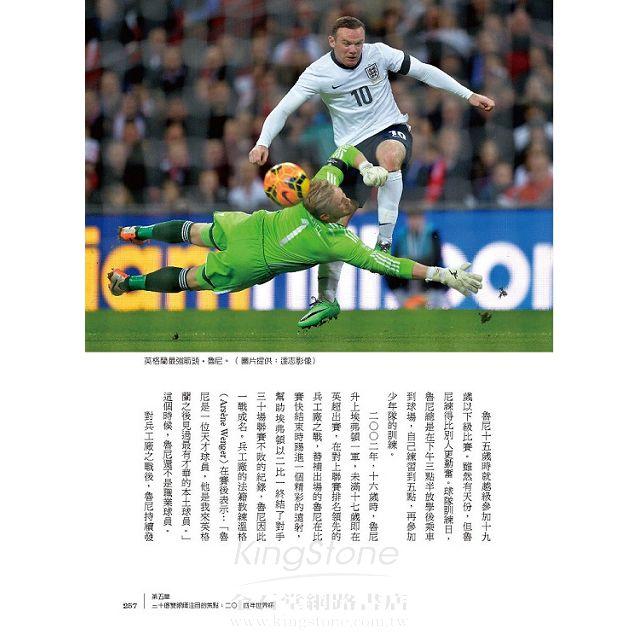 Fuleco!世界盃足球戰國誌:就靠這一本!不當世足候鳥,升格真正球迷!