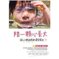陪一顆心長大:從心理諮商到養兒育女(隨書贈「睡前‧催眠故事CD」)