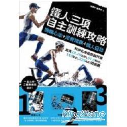 鐵人三項自主訓練攻略:關鍵心法+完賽課表+鐵人日誌