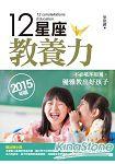 12星座教養力^(2015年版^)