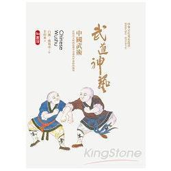 武道神藝:中國武術