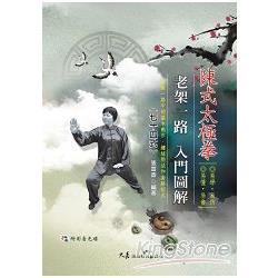 陳式太極拳老架一路入門圖解七十四式(附DVD)