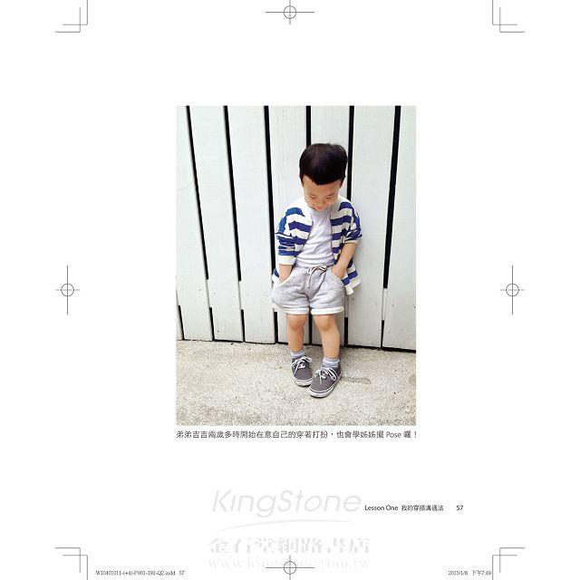 媽咪!今天穿什麼? 一種潮態度,15堂時尚課,資深服裝採購教你引導出孩子的自主美感!