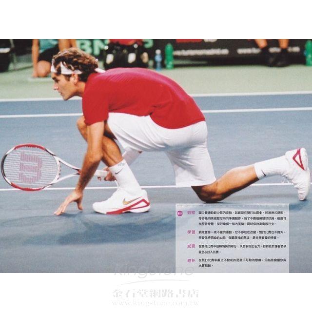 羅傑.費德勒網球全書