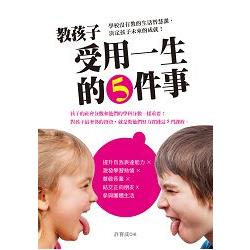 教孩子受用一生的5件事:學校沒有教的社會生活智慧課,決定孩子未來