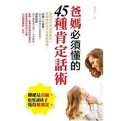 爸媽必須懂的45種肯定話術:激發孩子熱情與衝勁,再懶散的孩子也會變積極