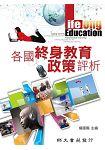 各國終身教育政策評析