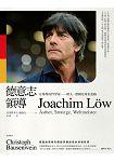 德意志領導:足球場的哲學家--勒夫,德國足球金盃路