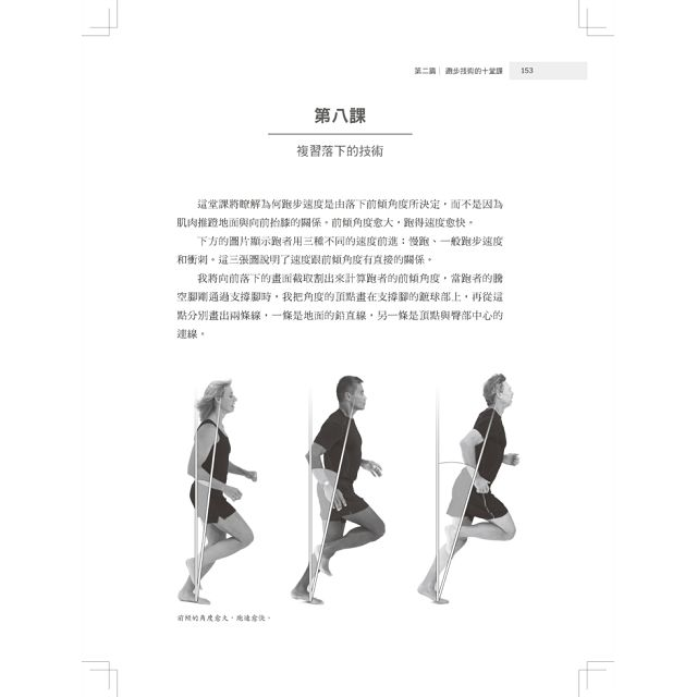 羅曼諾夫博士的姿勢跑法:十堂核心課程,根除錯誤跑姿,跑得更快、更遠、更省力,一輩子不受傷。